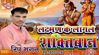 Ripu Bhagat || Lanka me sita lake bhulail raja ji || BHojpuri bhakti Sagar Song || Hanuman chalisha - Download this Video in MP3, M4A, WEBM, MP4, 3GP