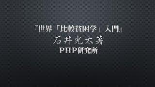 世界「比較貧困学」入門』石井光太・著PHP研究所