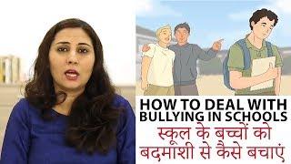 How to Deal With Bullying in Schools | स्कूल के बच्चों को बदमाशी से कैसे बचाएं | Hindi