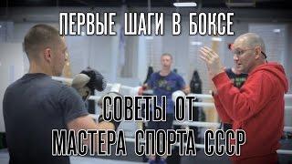 Первые шаги в боксе. Советы от Мастера Спорта СССР.Клуб TIGER Москва.