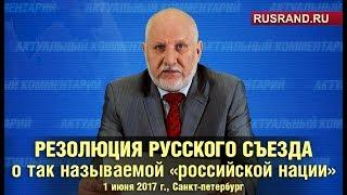 Резолюция Русского съезда о так называемой «российской нации»