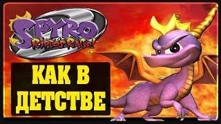 Spyro 2 - Как в детстве #3