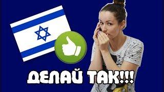 Что НУЖНО делать в ИЗРАИЛЕ чтобы ВЫЖИТЬ???