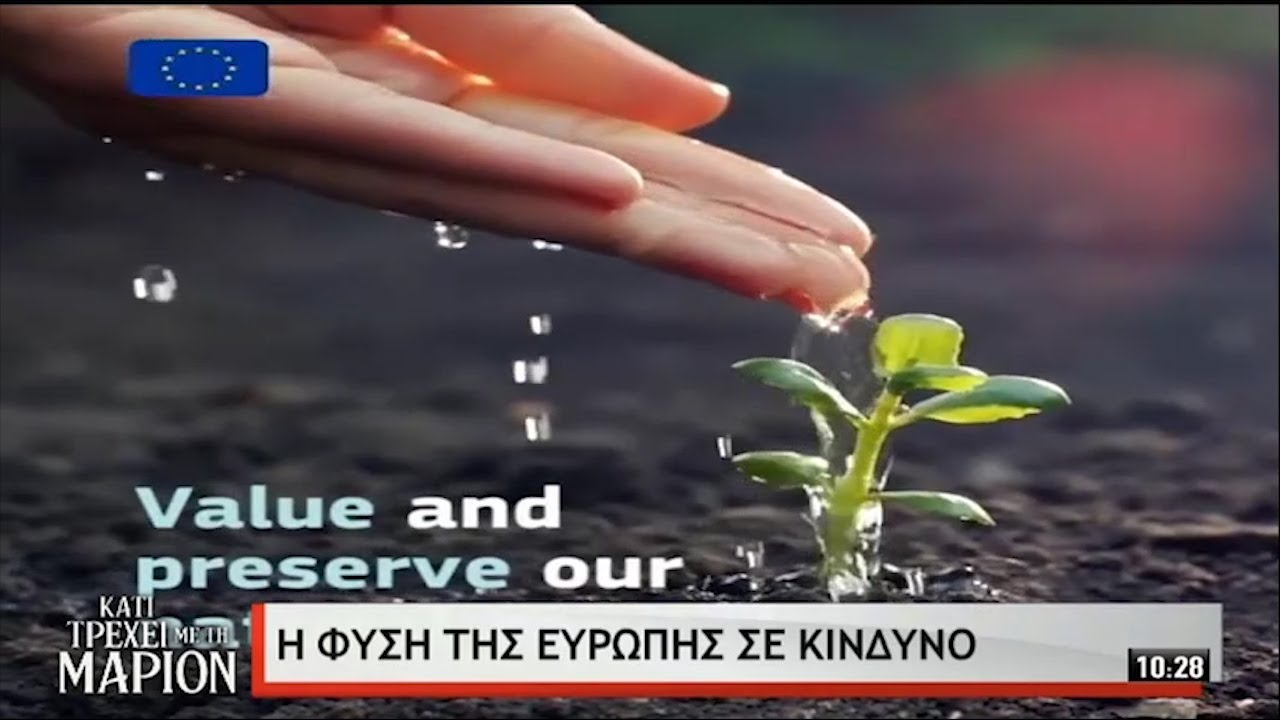 Η φύση της Ευρώπης σε κίνδυνο και ο ρόλος της Ελλάδας | 25/10/2020 | ΕΡΤ