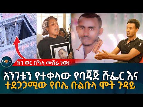 Ethiopia | አንገቱን የተ'ቀላው የባጃጅ ሹፌር እና ተደጋጋሚው የቦሌ ቡልቡል ሞ'ት ጉዳይ!