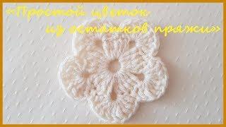 Простой вязаный цветок из остатков пряжи ✿ Вязание крючком ✿ Simple Knitted Flower ✿ Crochet