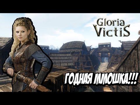 Gloria Victis Первый Взгляд - Как Я Встретил Лагерту Лодброк!