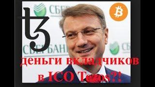 Греф и Сбербанк инвестировали в ICO Tezos?!