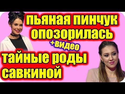 ДОМ 2 НОВОСТИ ♡ Раньше Эфира 9 февраля 2019 (9.02.2019).