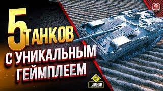5 ТОП ТАНКОВ С УНИКАЛЬНЫМ ГЕЙМПЛЕЕМ