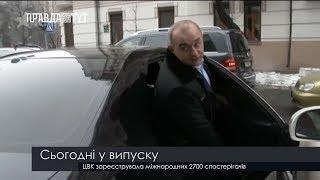 Випуск новин на ПравдаТут за 16.04.19 (20:30)