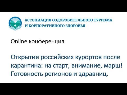 Открытие российских курортов после карантина! Готовность регионов и здравниц.