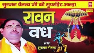 रावण वध || Ravan Badh || Surjan Chaitanya ॥ आल्हा 2020 ||  सुरजन चैतन्य की आल्हा रावण वध | Rathore