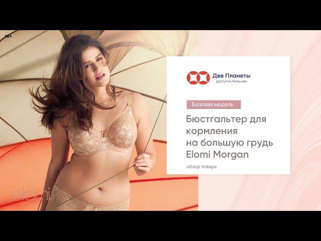 Видео Бюстгальтер ELOMI MORGAN 4110, Бежевый