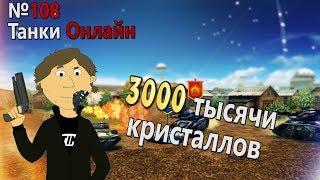 ТАНКИ ОНЛАЙН - №108. 3000 ТЫС КРИСТАЛЛОВ
