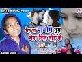 Chain na Paoge Tum Mera Dil Tod Ke~Lal Babu & Karan Lal Yadav~Latest Hindi Sad Song 2019 video download