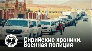 Сирийские хроники. Военная полиция. Патруль в Алеппо