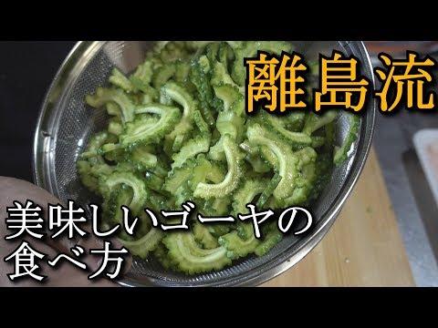 甘いゴーヤ!奄美大島のニガウリ味噌の作り方!