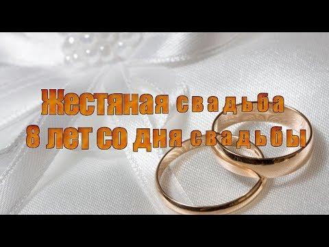 Жестяная свадьба 8 лет со дня свадьбы