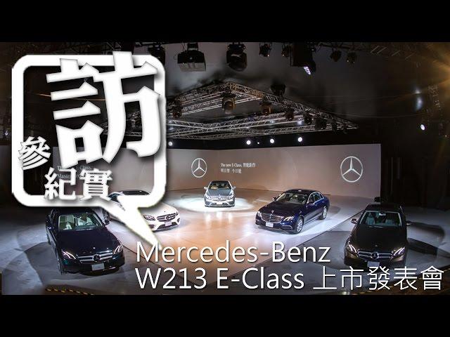 20160602 Mercedes-Benz W213 E-Class 產品說明會