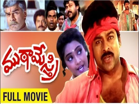 Muta mestri Telugu Full Movie || Chiranjeevi , Roja , Meena