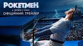 Рокетмен. Офіційний трейлер 2 (український)