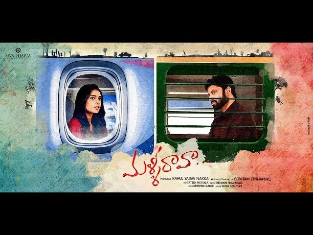 MalliRaava Telugu Movie Teaser | Sumanth | Aakanksha Singh