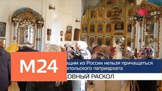 """""""Москва и мир"""": форум """"Открытые инновации"""" и церковный раскол - Москва 24"""