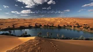 مازيكا ذكرى محمد - رفاقة عمر (مش أمس مش اليوم) نسخة عالية الجودة - Traditional Libyan Music High Quality تحميل MP3