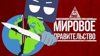 Мировое Правительство: ЧАСТЬ 2