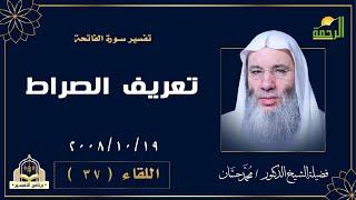 تعريف الصراط اللقاء 37 التفسير مع فضيلة الشيخ الدكتور محمد حسان