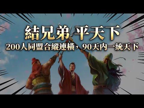 老皮介紹最近廣告打很大的三國志戰略版