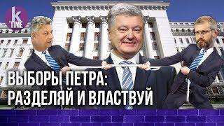 Оп-по-по по-украински: осталась ли в стране оппозиция? - #8 Политтехнологическая