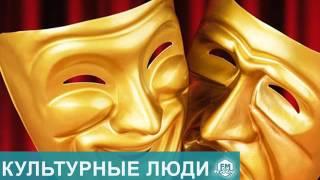 Культурные люди. Опера