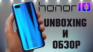 Honor 10 UNBOXING И ОБЗОР
