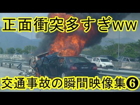 【ドライブレコーダー】閲覧注意!ド派手の即死級交通事故(クラッシュ)の瞬間映像集6