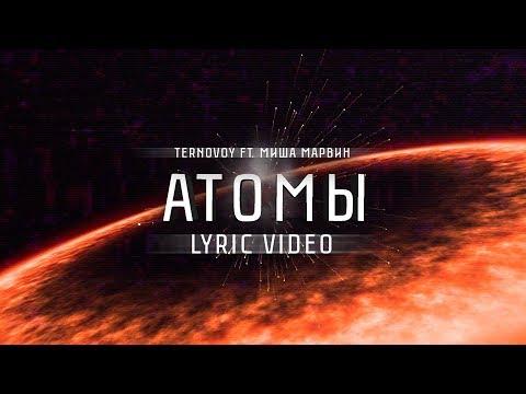 TERNOVOY feat. Миша Марвин - Атомы (lyric video)