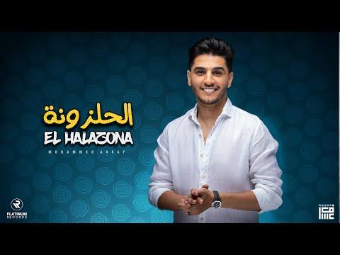 العرب اليوم - محمد عساف يطرح أغنية جديدة بعنوان