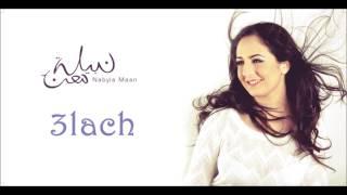 تحميل و مشاهدة Nabyla Maan - 3lach 2013 نبيلة معان - علاش MP3
