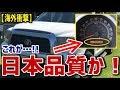 【海外衝撃】日本車の信頼性に海外が仰天!トヨタ・タコマの総走行距離100万マイル(約160万km)超えに驚く外国人「これが日本品質か!」