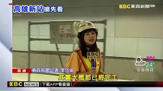 鐵路地下化也捷運化!高雄新站啟用前搶先看