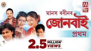 Junbai Vol 1   Assamese Full Movie   Manas Robin   Gayatree Mahanta   Nayan Nilim   Zubeen Garg
