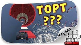 [18+] ЭТО КАК ТОРТ, ТОЛЬКО ВНУТРЬ... ЖЕСТКИЙ АВТО ПАРКУР В GTA 5 Online