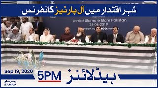 Samaa Headlines 5pm | All Parties Conference | SAMAA TV