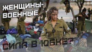Женщины-военные. Сила в юбке?