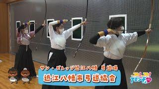 精神統一!健康のために弓を引きませんか?「近江八幡市弓道協会」サン・ビレッジ近江八幡