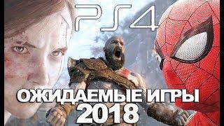 Топ 10 Лучшие Игры 2018 года на PlayStation 4 (PS4) Самые Ожидаемые Игры 2018 года на PS4 Pro