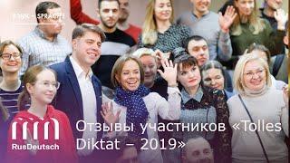 Отзывы участников «Tolles Diktat – 2019» в Москве