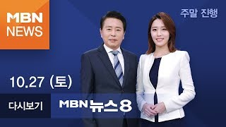 2018년 10월 27일 (토) 뉴스8 전체 다시보기