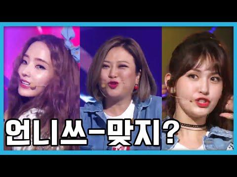 맞지? - 언니쓰 (Right? - Unnies) - 뮤직뱅크 Music Bank 20170512